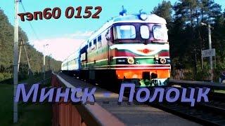 Тепловоз ТЭП60 0152 с пассажирским поездом №693 Минск - Полоцк(, 2015-06-05T20:22:24.000Z)