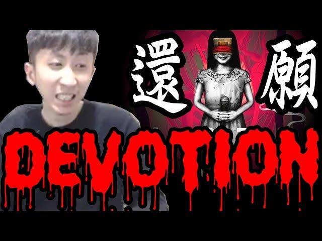 【還願Devotion】驚嚇度超越返校!?【小許】