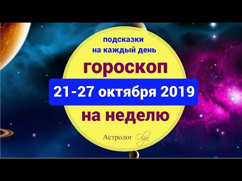 НЕДЕЛЯ перед НОВОЛУНИЕМ в СКОРПИОНЕ. ГОРОСКОП 21-27 ОКТЯБРЯ 2019. Астролог Olga