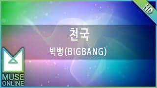 [뮤즈온라인] 빅뱅(BIGBANG) - 천국