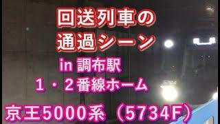京王5000系(5734F) 回送列車 調布駅を通過する 2019/11/24