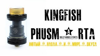 Обзор Phusm RTA от KingFish