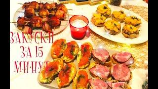 МЕНЮ НА НОВЫЙ ГОД 2020 / Вкуснейшие  Закуски на праздничный стол  15 минут