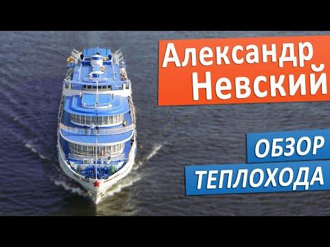 """Теплоход """"Александр Невский"""": подробные виды палуб, кают и внутренних помещений"""