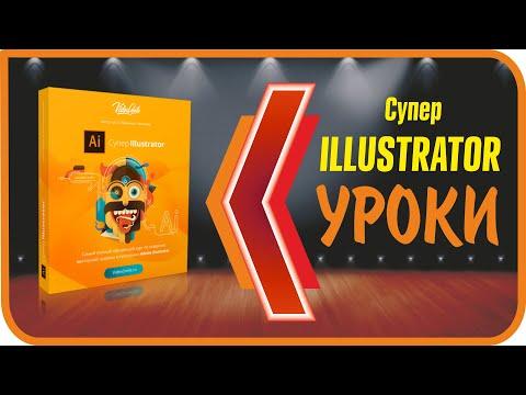"""""""Супер Иллюстратор"""". Курс по Adobe Illustrator. Альтернатива Корел Дро (Corel DRAW)?"""