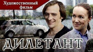 «Дилетант» Русские детективные сериалы #анонс - Наше кино