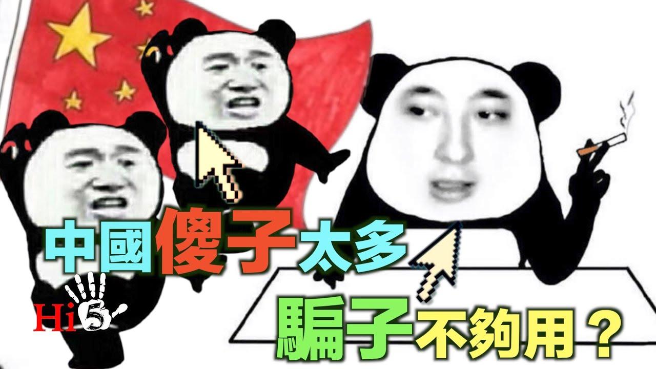李肅挑戰周孝正:中國傻子太多 騙子不夠用?