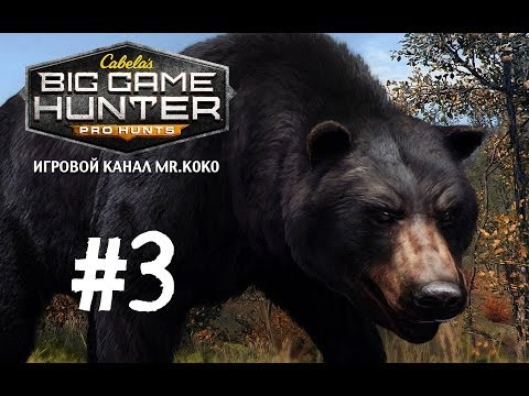 Cabelas Big Game Hunter Pro Hunts [Медведю точно в Ж] #3