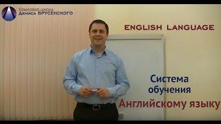 система обучения английскому языку