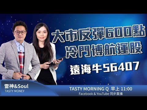 Tasty Morning Q Live 2021-10-07 | 港股財經直播 | 即市分析