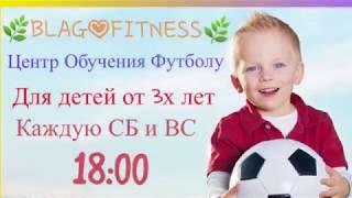 Центр Обучения Футболу для детей от 3 лет! Игра.Футбол.