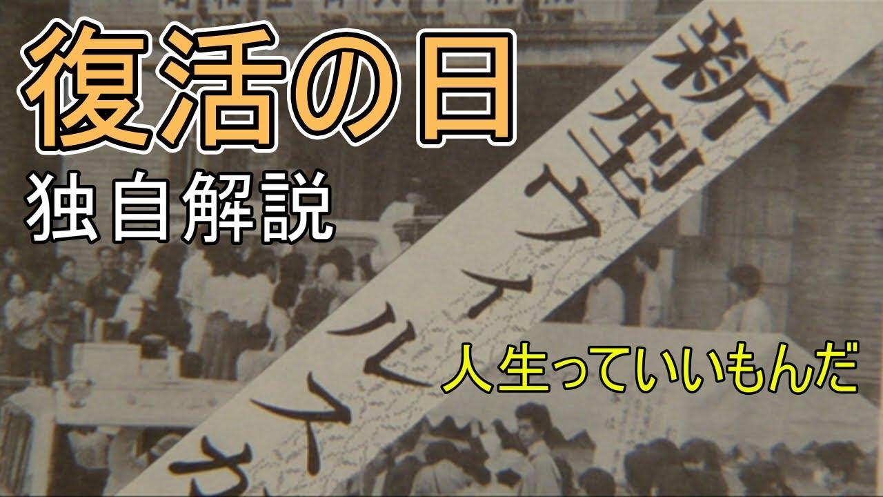映画「復活の日」。嘘コロナとワクチンでNWO。小松左京は悪魔崇拝者の工作員。「ワクチンを打ったから生き残れた」というプロパガンダ。