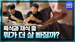 육식과 채식 중, 살이 더 빠지는 식단은?! #SBS스…