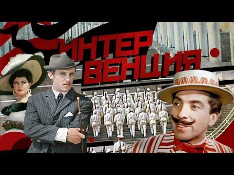 Интервенция, Советский фильм