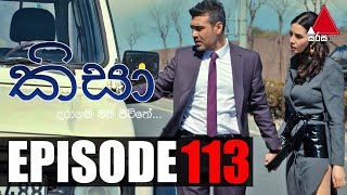 Kisa (කිසා)   Episode 113   27th January 2021   Sirasa TV Thumbnail