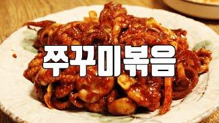 매운 쭈꾸미 볶음을 유행시킨 `아 그집, 쭈꾸미볶음&#…