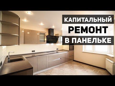 КАПИТАЛЬНЫЙ РЕМОНТ КВАРТИРЫ в панельном доме в Москве | Материалы и стоимость 93 м2
