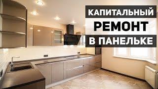 видео ремонт квартиры москва