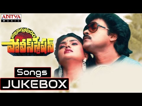 Stuvartupuram Police Station Telugu Movie Songs || Jukebox|| Chiranjeevi ,Vijayashanthi, Nirosha