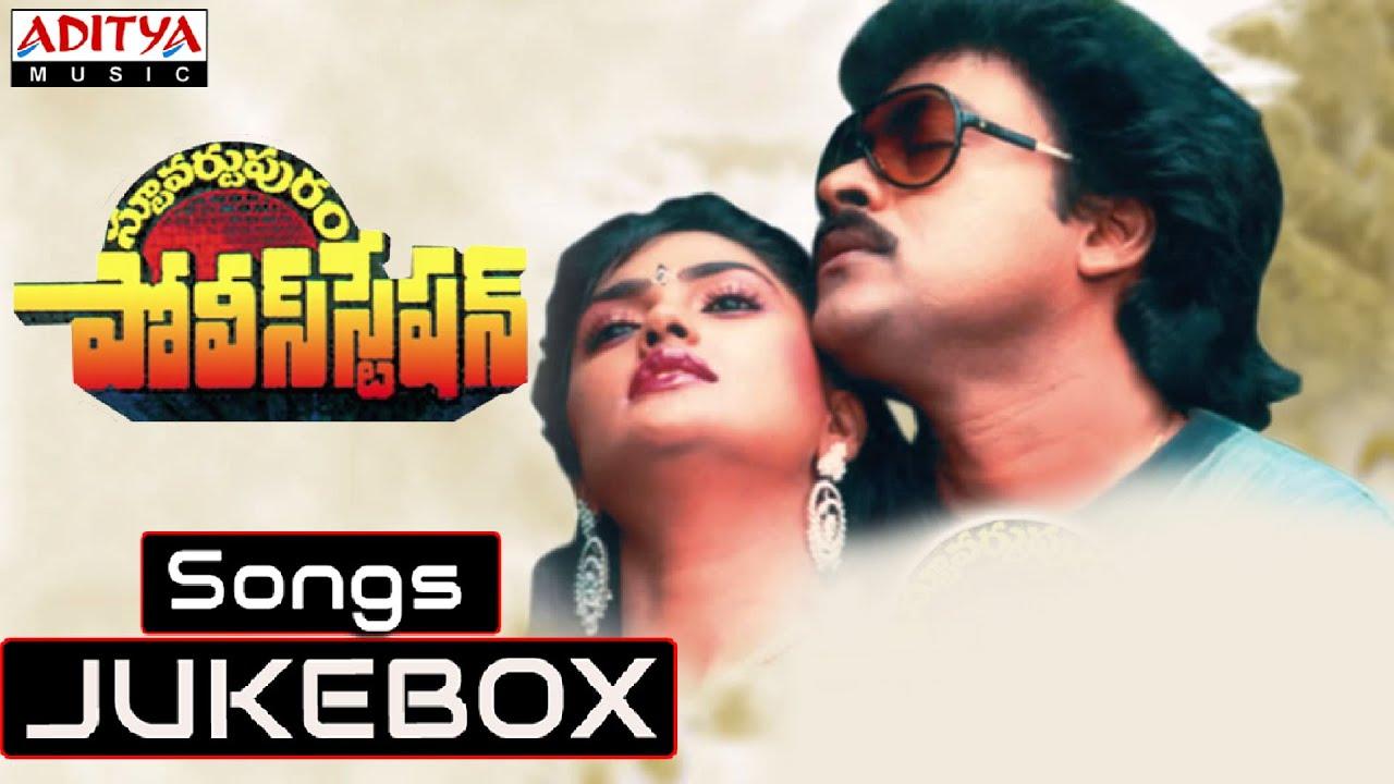Stuvartupuram Police Station Telugu Movie Songs || Jukebox ...Vijayashanthi Kids