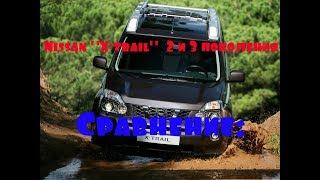 """Сравнение: Nissan """"X-trail"""" 2 поколение и Ниссан Х-трайл Generation 3. Gwadawa"""