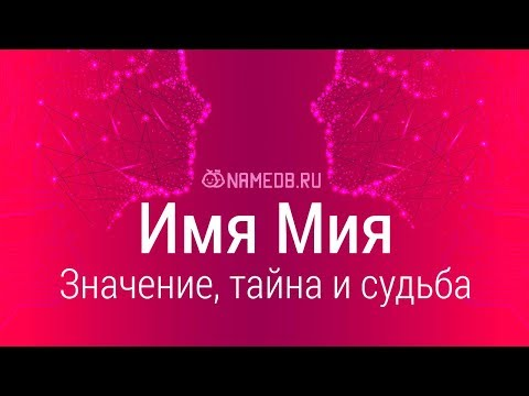 Значение имени Мия: карма, характер и судьба