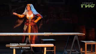 Ольга Агапова, Самарский театр юного зрителя