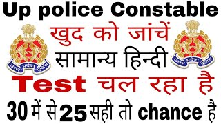 Hindi mock test for up police constable, mock test for up police, Test चल रहा है खुद को जांचें
