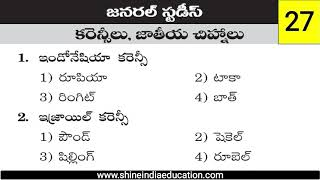 General Studies Practice Bits in Telugu || Currencies, national symbols Model Practice Bits Telugu