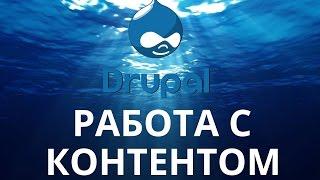 Drupal 7. Основы работы с контентом.