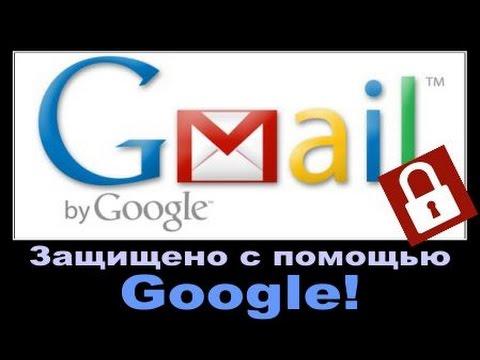 Регистрация в gmail com Почта от Гугл