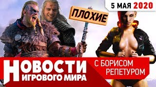 ПЛОХИЕ НОВОСТИ Assassin's Creed Valhalla, Elder Scrolls 6, Horizon Zero Dawn 2, Ведьмак, Cyberpunk