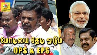 மோடியை தேடி ஓடும் ஓபிஎஸ் ஈபிஎஸ் | OPS & EPS threatened by Modi Govt : Thol Thirumavalavan Speech