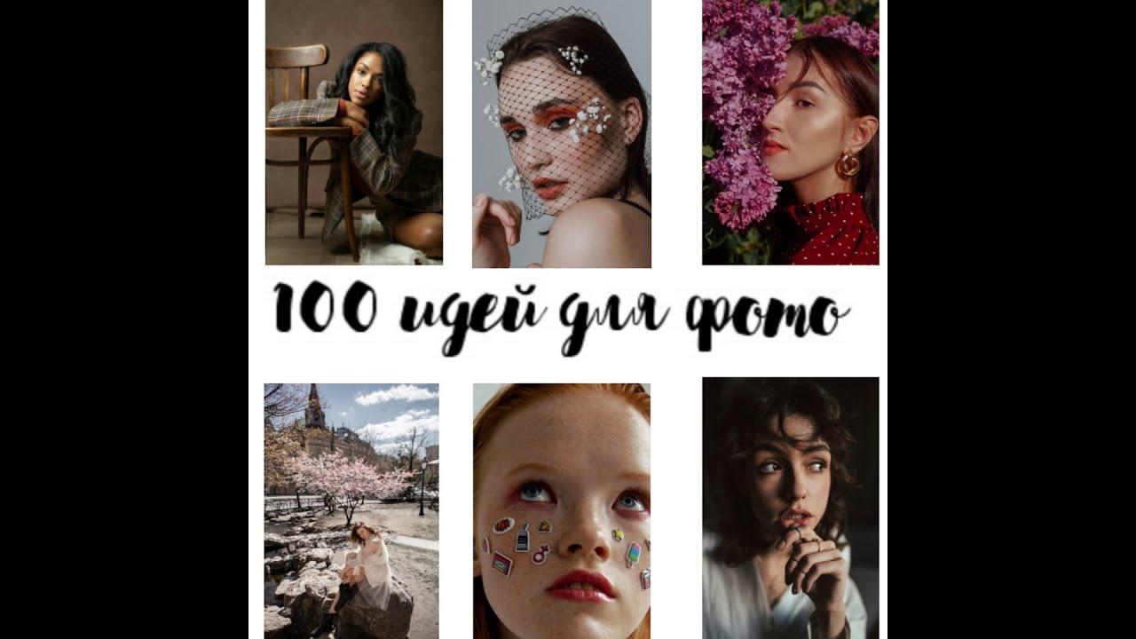 100 ИДЕЙ ДЛЯ ФОТО - YouTube