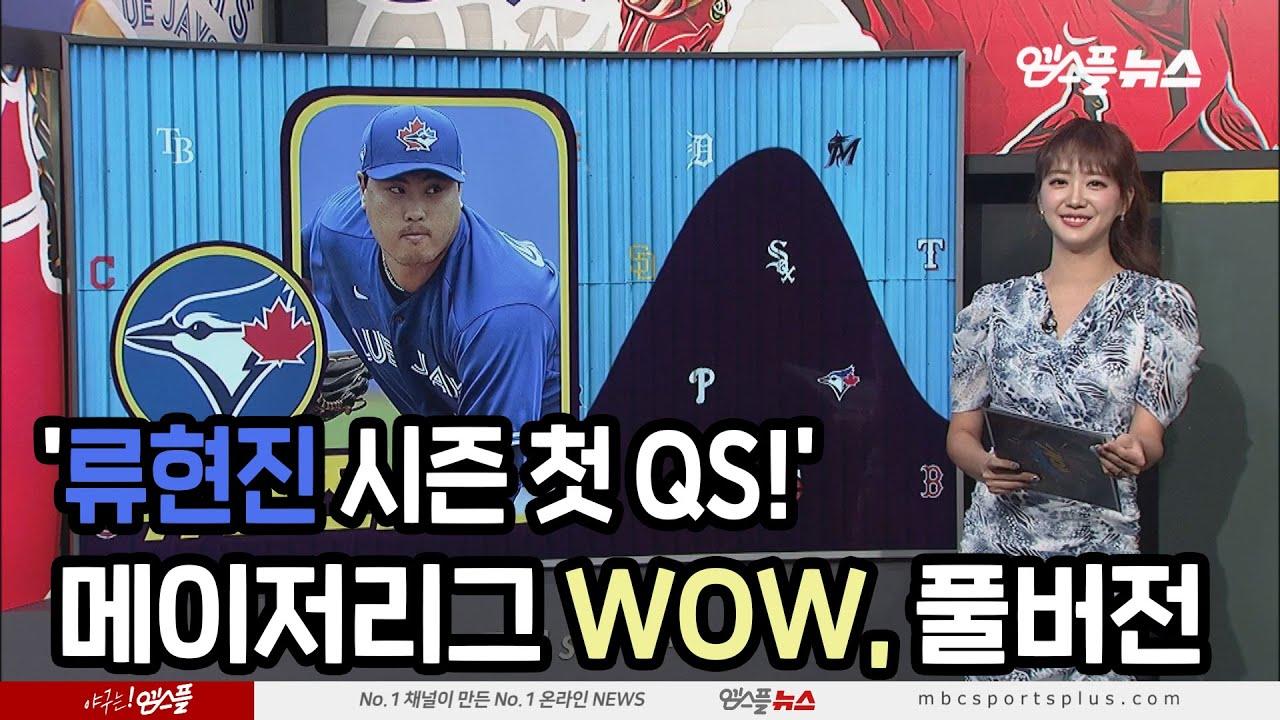 '류현진 시즌 첫 QS!' [메이저리그 WOW 2020.08.12] 풀버전