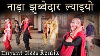 नाड़ा झुब्बेदार ल्याइयो | Haryanvi Folk Song-99 | Anju & Karishma | हरियाणवी लोकगीत
