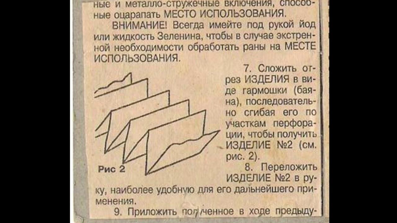 Инструкция по приминению туалетной бумаги