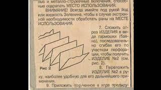 Инструкция по использованию туалетной бумаги