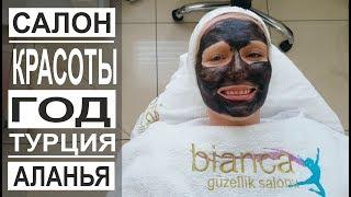 Турция: Как быстро похудеть без зала и диет .Салон красоты в Аланье. Цены и услуги.