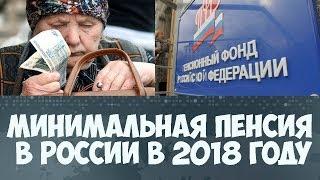 Минимальная пенсия в России в 2018 году