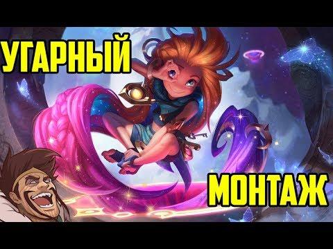 видео: league of legends - УГАРНЫЙ МОНТАЖ