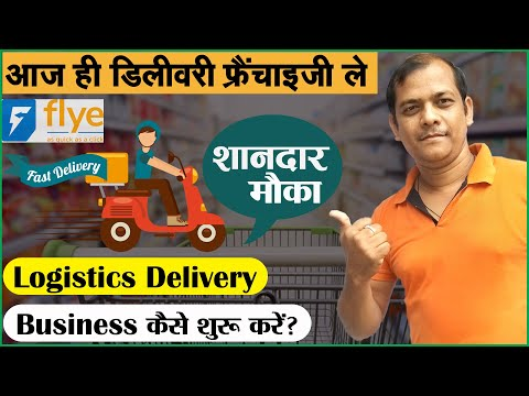 FLYE Logistics Business - How to Start a Delivery Business Ideas at Home| New/Small Business Ideas👌😍