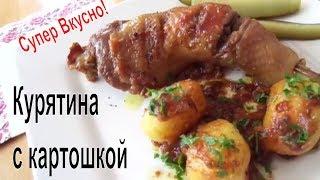Петух или Курица с Картошкой на Сковороде в Соусе изЛука #курицаскартошкой
