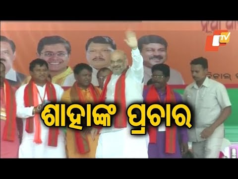 CM Naveen, Amit Shah to campaign in Cuttack today