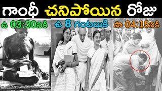 గాంధీజీ ఆఖరి ఘడియలకు ముందు గాడ్సే ఏం తిన్నాడో తెలుసా|| Gandhiji Last day Memories in Delhi with ?