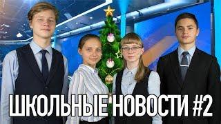 Школьные новости #2: новогодние спектакли, открытые уроки и концерт в Шереметьево