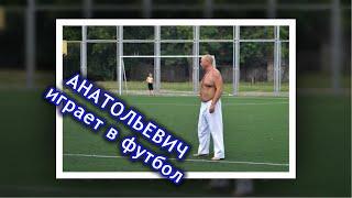 Тренировка / Разминка перед тренировкой / Анатольевич играет в футбол / Летний день / Дети спорт