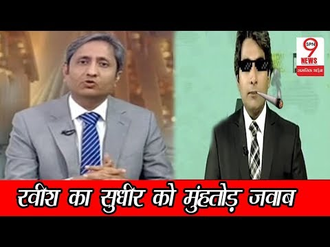 Ravish Kumar ने Sudhir Choduhary को दिया मुंहतोड़ जवाब   Ravish kumar hits back Sudhir Chaudhary
