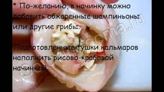 Блюда с морепродуктами:Кальмары,фаршированные рисом и крабовыми палочками
