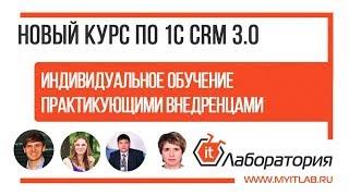 Как подготовиться к внедрению 1С:CRM у себя в компании? Обучение 1С СРМ практикующими внедренцами